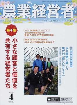 農業経営者 耕しつづける人へ No.217(2014−4) 特集小さな顧客と価値を共有する経営者たち