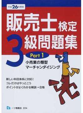 販売士検定3級問題集 平成26年度版Part1 小売業の類型,マーチャンダイジング