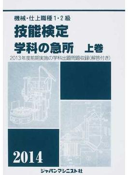 機械・仕上職種1・2級技能検定学科の急所 2014年版上