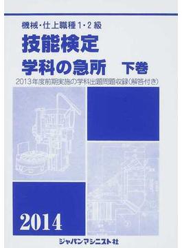 機械・仕上職種1・2級技能検定学科の急所 2014年版下