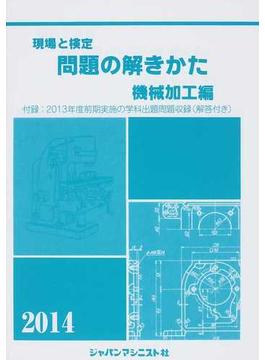 現場と検定問題の解きかた 2014年版機械加工編