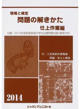現場と検定問題の解きかた 2014年版仕上作業編