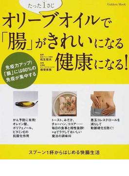 オリーブオイルで「腸」がきれいになる健康になる! たった1さじ(学研MOOK)
