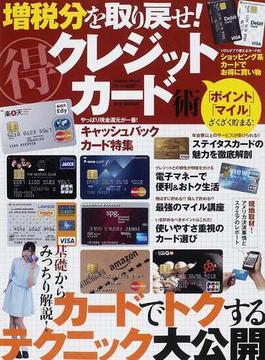 増税分を取り戻せ!得クレジットカード術 イチからわかる最新テクを大公開!(学研MOOK)