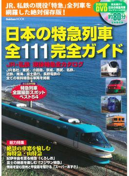 日本の特急列車全111完全ガイド(学研MOOK)