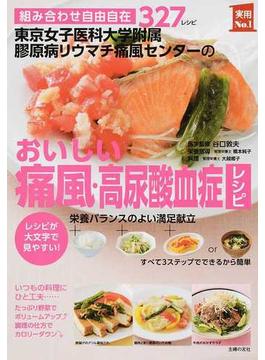 東京女子医科大学附属膠原病リウマチ痛風センターのおいしい痛風・高尿酸血症レシピ 組み合わせ自由自在327レシピ