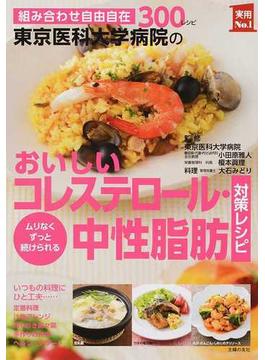 東京医科大学病院のおいしいコレステロール・中性脂肪対策レシピ 組み合わせ自由自在300レシピ