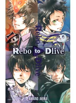 Rebo to Dlive 天野明キャラクターズビジュアルブック (ジャンプ・コミックス)(ジャンプコミックス)