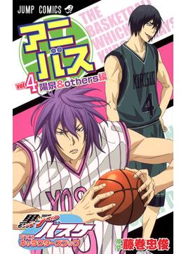 アニバス vol.4 黒子のバスケTVアニメキャラクターズブック (ジャンプ・コミックス)(ジャンプコミックス)