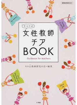 すべての女性教師チアBOOK Guidance for teachers(教育技術MOOK)