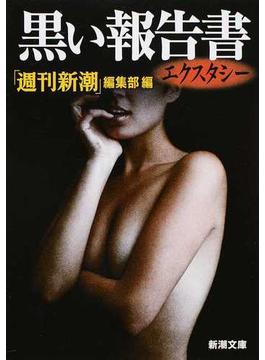 黒い報告書エクスタシー(新潮文庫)