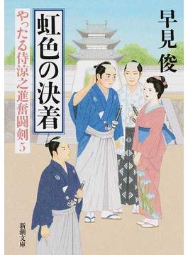 虹色の決着(新潮文庫)