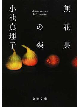無花果の森(新潮文庫)