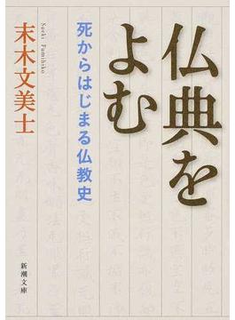 仏典をよむ 死からはじまる仏教史(新潮文庫)
