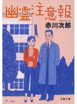 幽霊注意報(文春文庫)