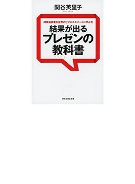 結果が出るプレゼンの教科書 同時通訳者が世界のビジネスエリートに学んだ(祥伝社黄金文庫)