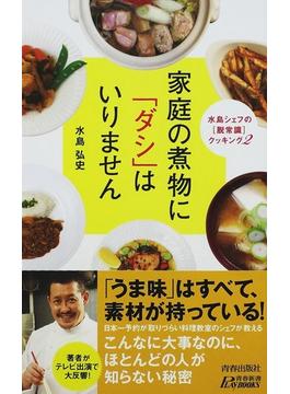 家庭の煮物に「ダシ」はいりません(青春新書PLAY BOOKS)