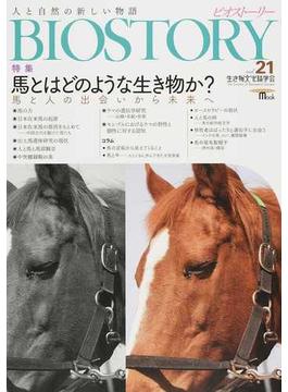 ビオストーリー 人と自然の新しい物語 vol.21 特集馬とはどのような生き物か?(SEIBUNDO mook)