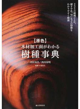 〈原色〉木材加工面がわかる樹種事典
