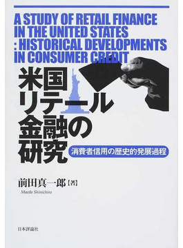 米国リテール金融の研究 消費者信用の歴史的発展過程