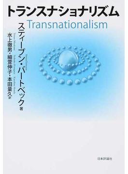 トランスナショナリズム
