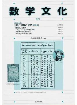 数学文化 第21号 特別読み物=小数と対数の発見〈新連載〉