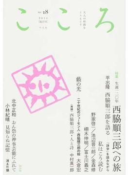 こころ Vol.18 特集|生誕一二〇年西脇順三郎への旅