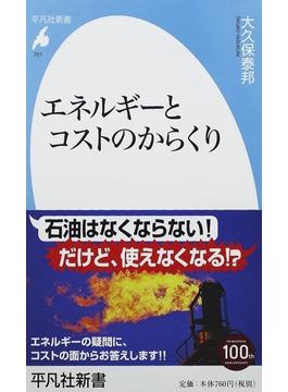 エネルギーとコストのからくり(平凡社新書)