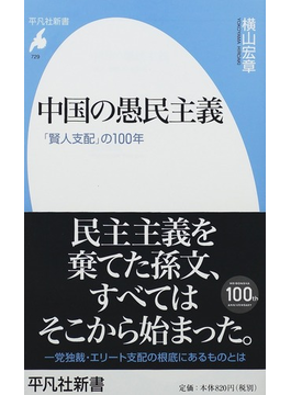 中国の愚民主義 「賢人支配」の100年(平凡社新書)