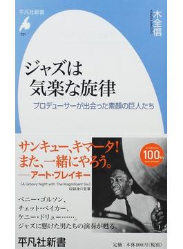 ジャズは気楽な旋律 プロデューサーが出会った素顔の巨人たち(平凡社新書)