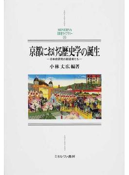 京都における歴史学の誕生 日本史研究の創造者たち