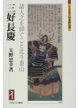三好長慶 諸人之を仰ぐこと北斗泰山(ミネルヴァ日本評伝選)