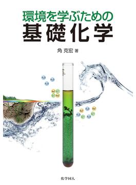 環境を学ぶための基礎化学