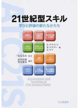 21世紀型スキル 学びと評価の新たなかたち