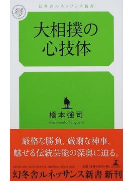 大相撲の心技体(幻冬舎ルネッサンス新書)