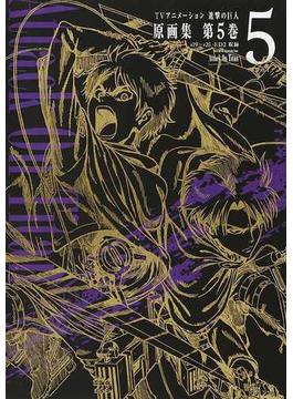 TVアニメーション進撃の巨人原画集 第5巻 #19〜#25,ED2収録(ぽにきゃんBOOKS)