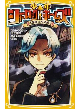 少年シャーロックホームズ 1 15歳の名探偵!!(集英社みらい文庫)