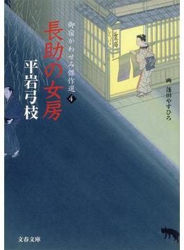 長助の女房(文春文庫)
