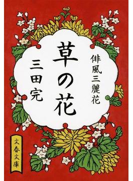 草の花 俳風三麗花(文春文庫)