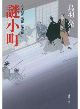 謎小町(文春文庫)
