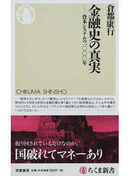 金融史の真実 資本システムの一〇〇〇年(ちくま新書)