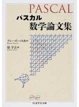 パスカル数学論文集(ちくま学芸文庫)