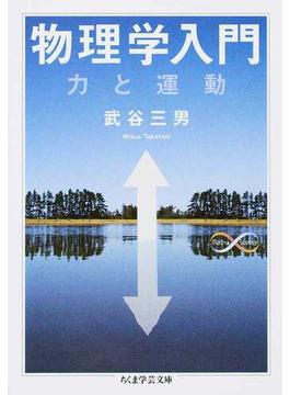 物理学入門 力と運動(ちくま学芸文庫)