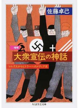 大衆宣伝の神話 マルクスからヒトラーへのメディア史 増補(ちくま学芸文庫)