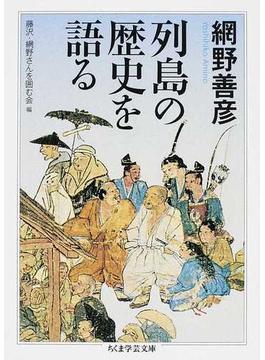 列島の歴史を語る(ちくま学芸文庫)