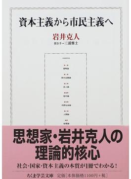 資本主義から市民主義へ(ちくま学芸文庫)