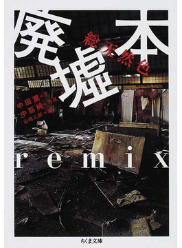 廃墟本remix 総天然色(ちくま文庫)