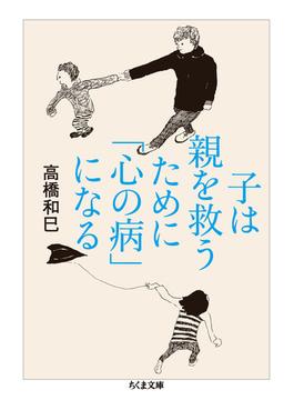 子は親を救うために「心の病」になる(ちくま文庫)