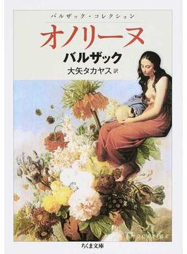 オノリーヌ(ちくま文庫)