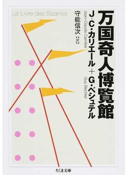万国奇人博覧館(ちくま文庫)
